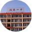 临港经济开发区第一中学