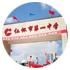 贵州省仁怀市第一中学
